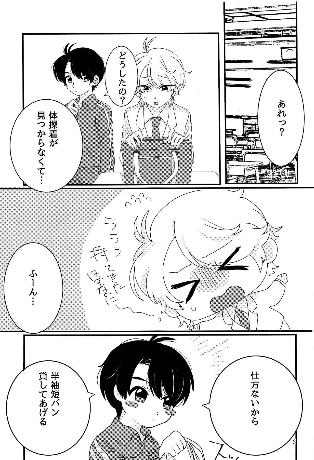Taisougi wa ii ne. 1