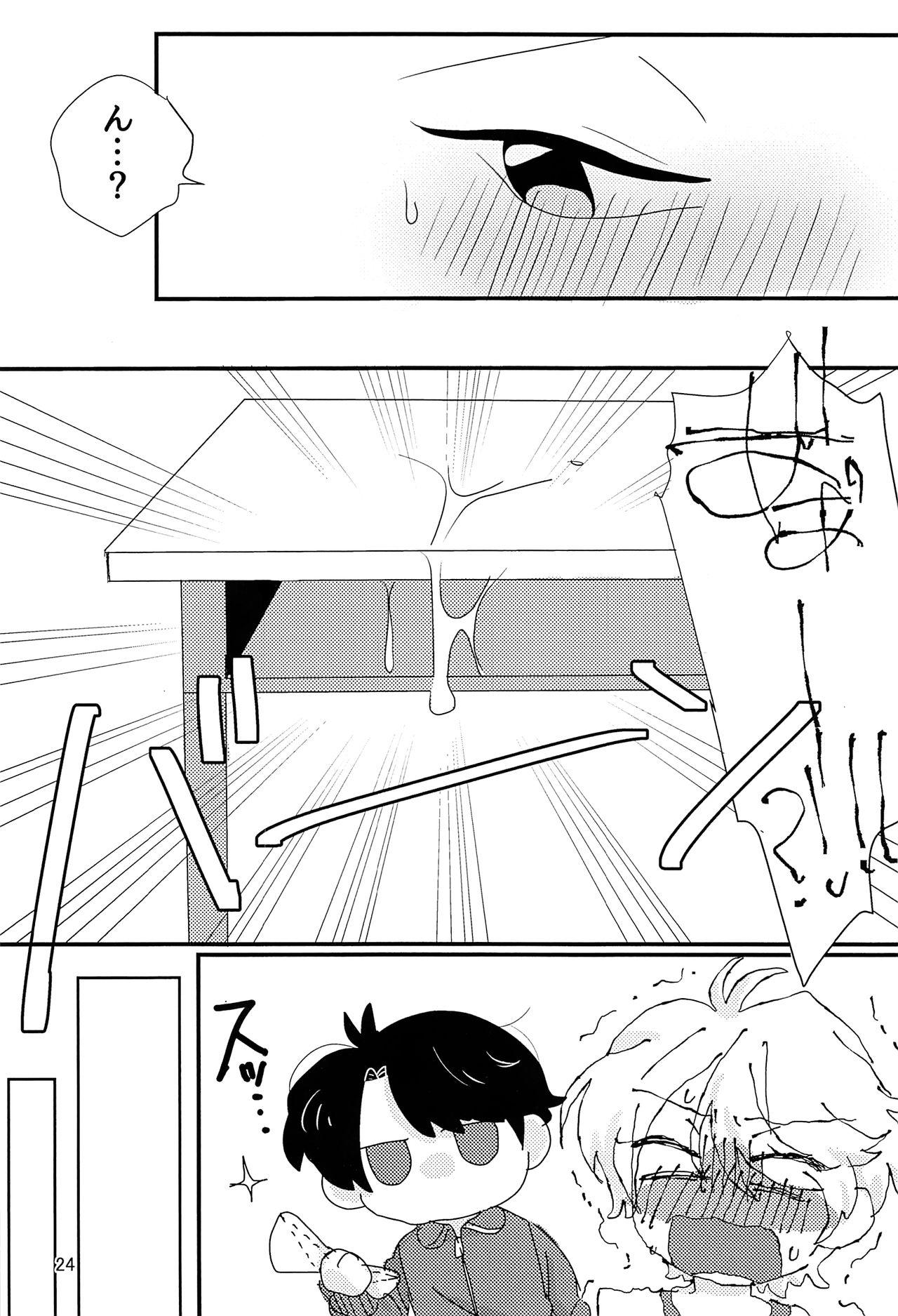 Taisougi wa ii ne. 22