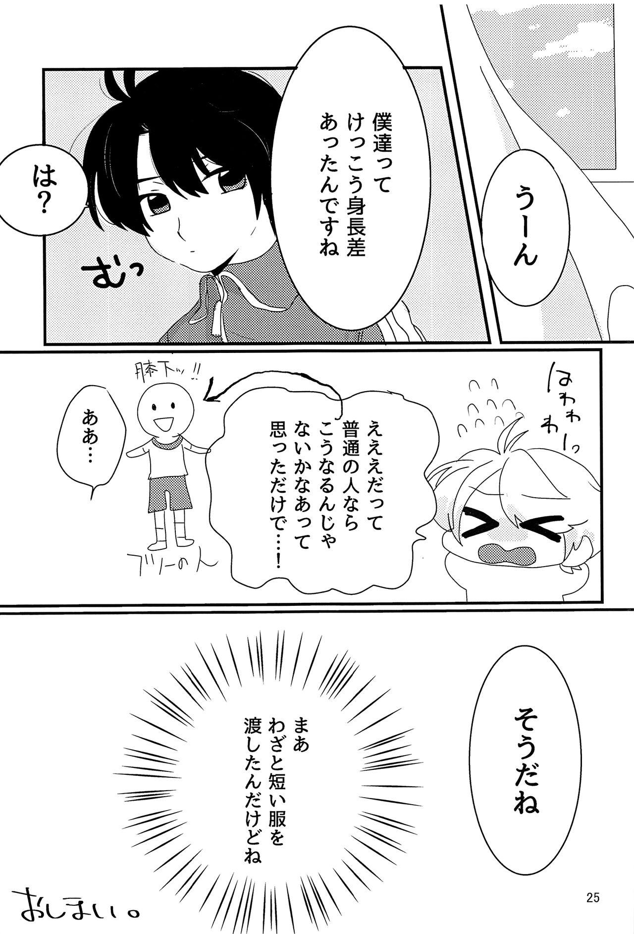 Taisougi wa ii ne. 23