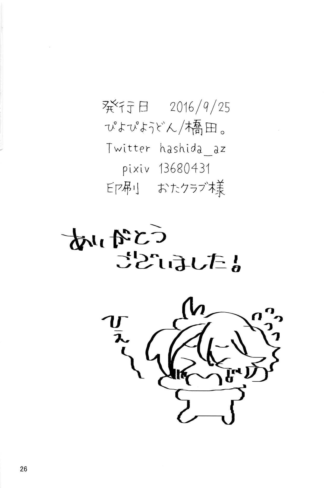 Taisougi wa ii ne. 24