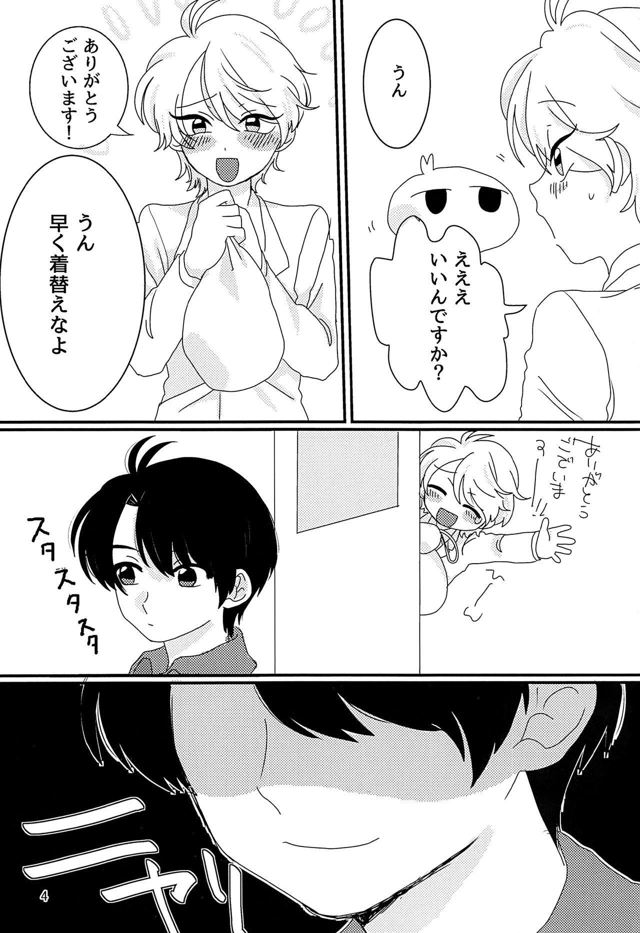 Taisougi wa ii ne. 2