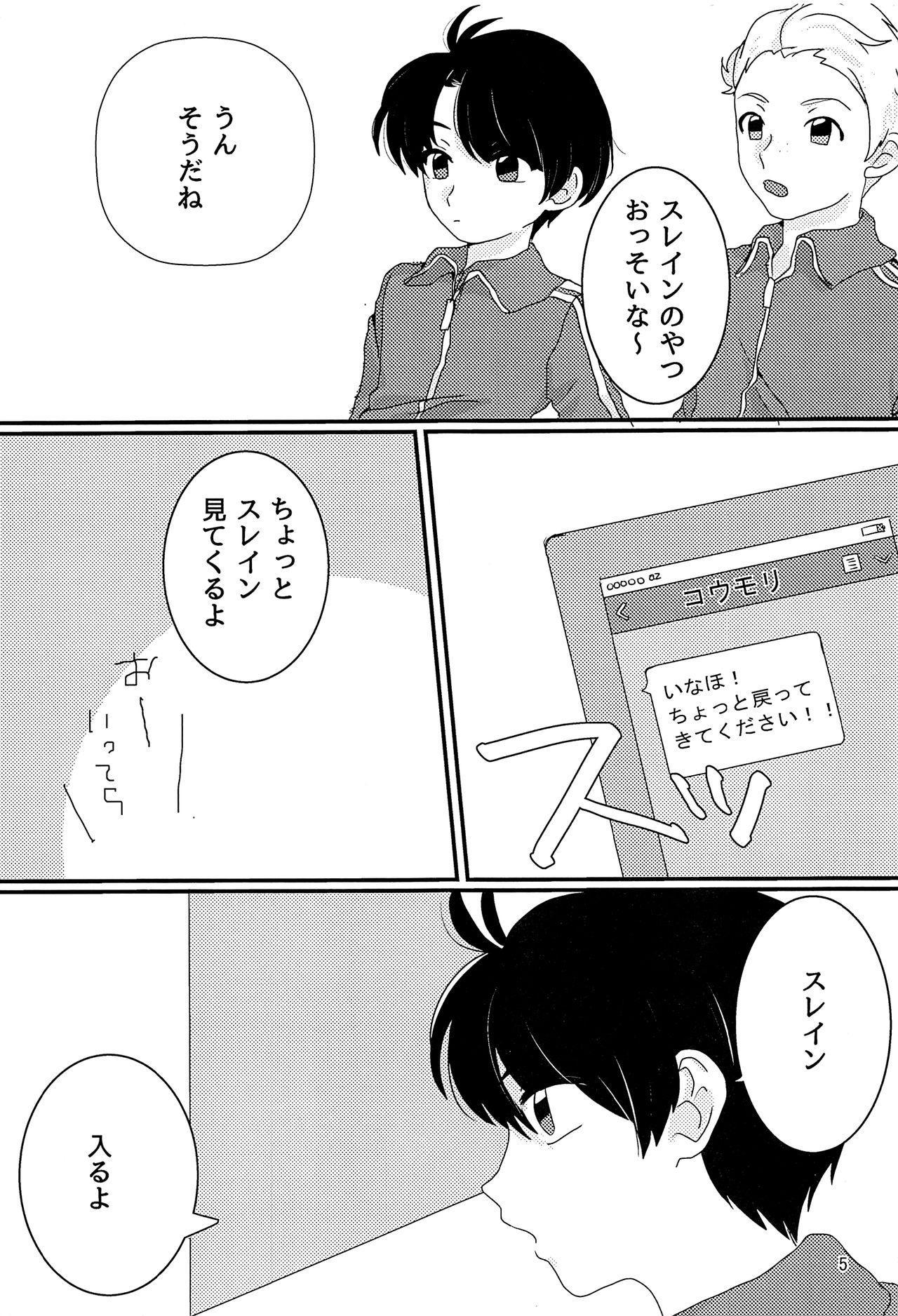 Taisougi wa ii ne. 3