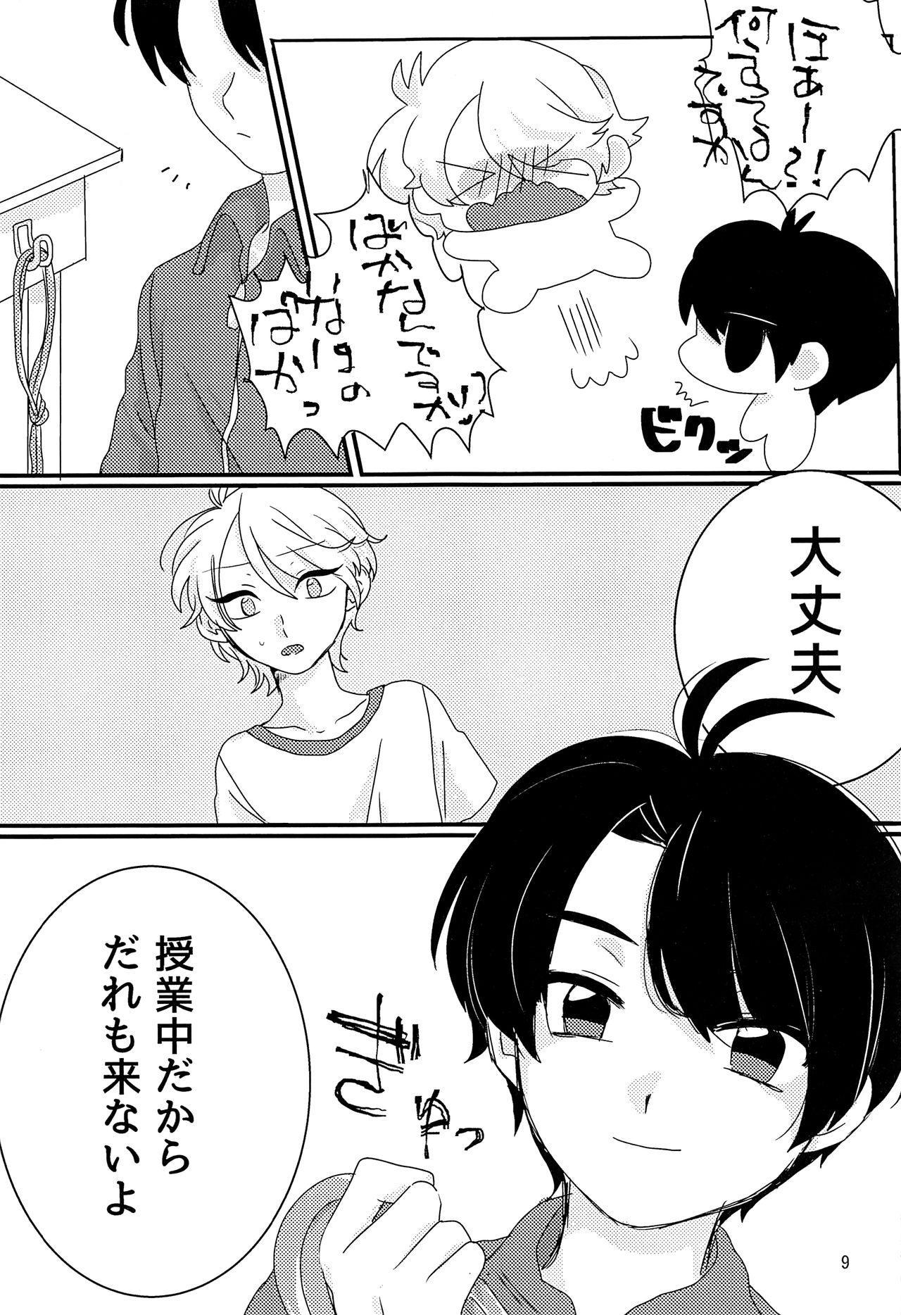 Taisougi wa ii ne. 7