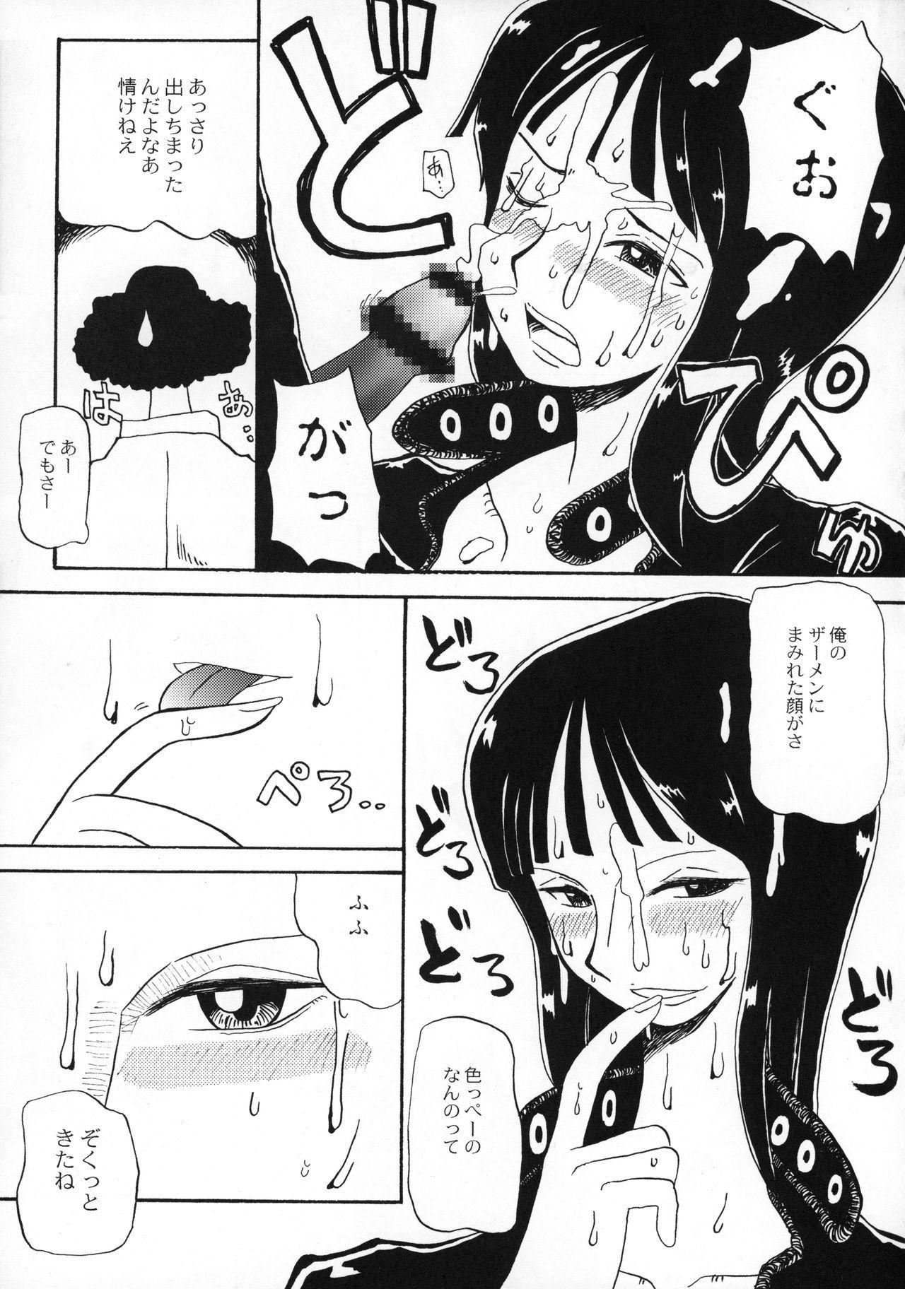 Kijirushi 11