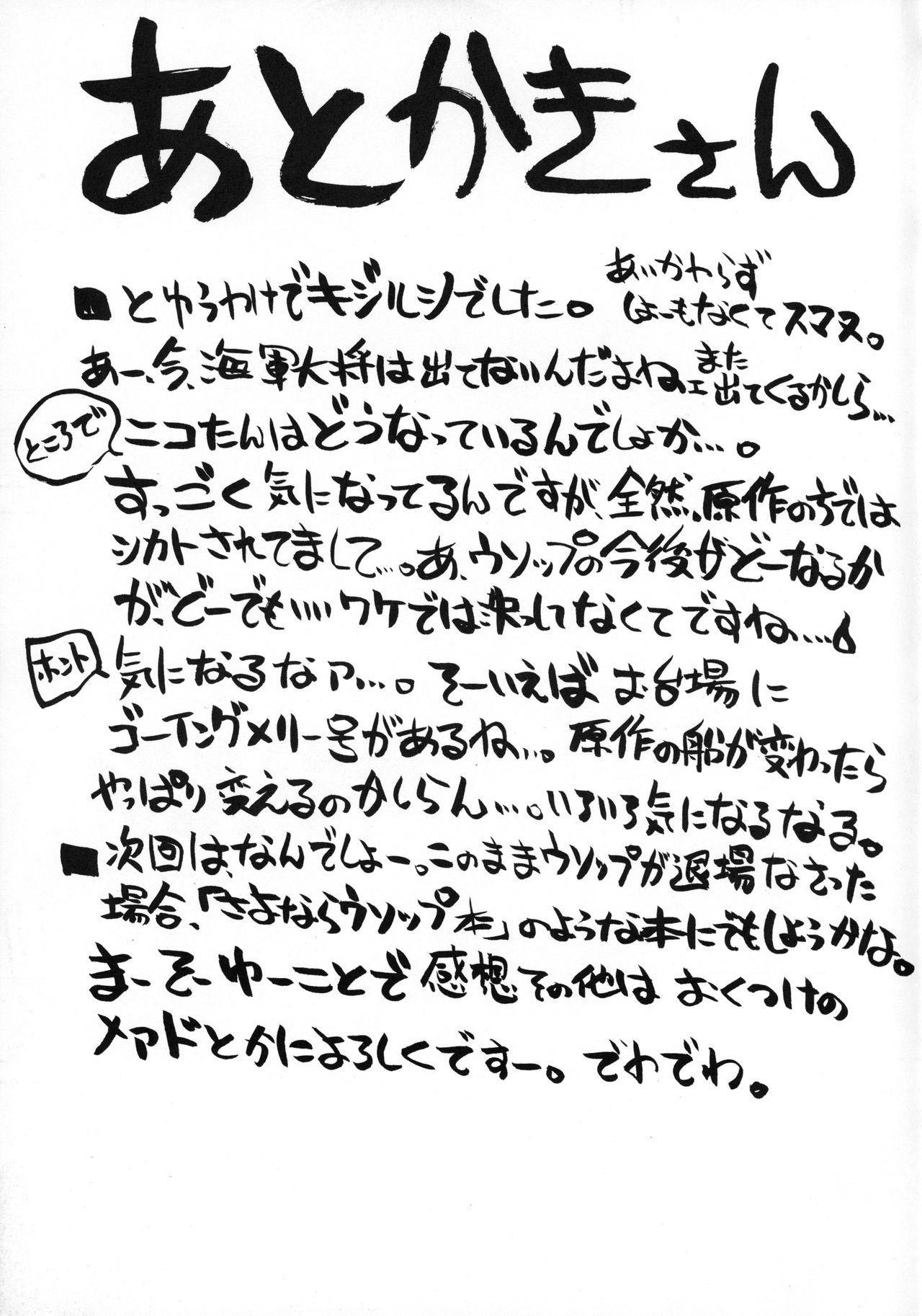Kijirushi 21