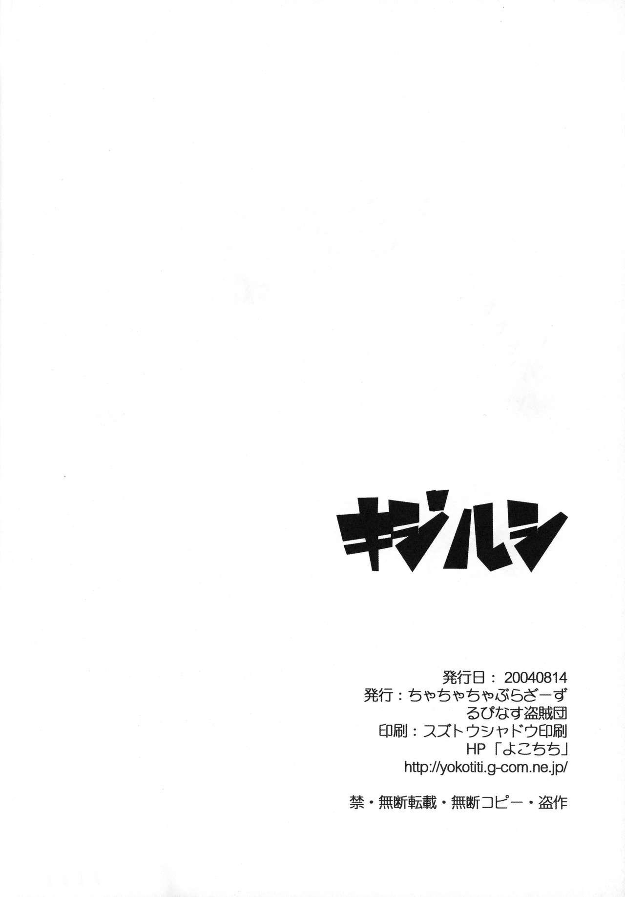 Kijirushi 22