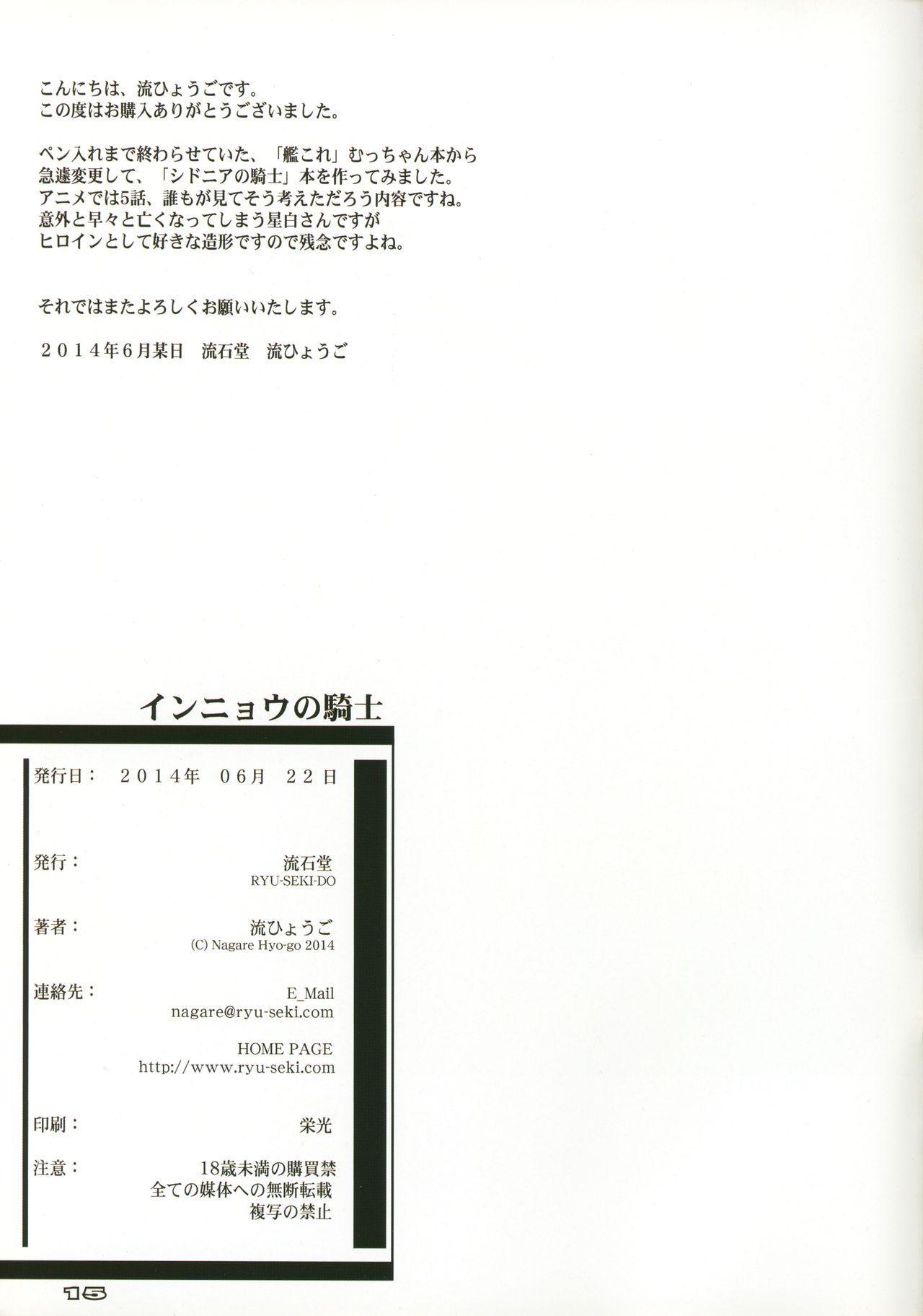 Innyou no Kishi 14