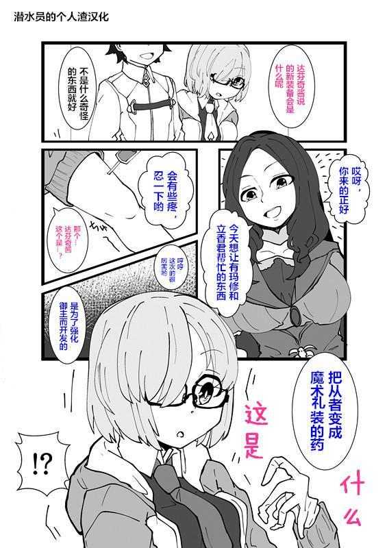 Mash Kawa Guda Otoko Yuugou Manga 0