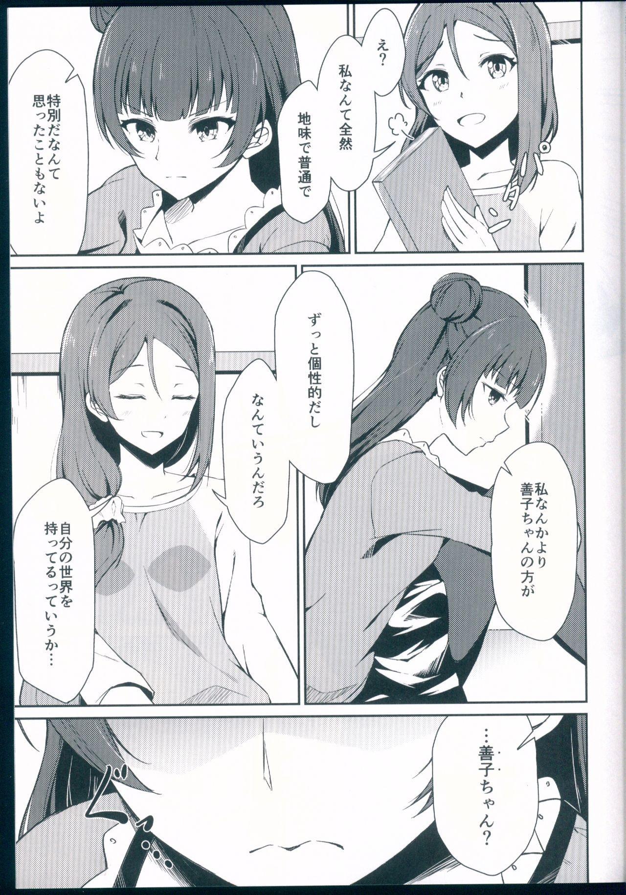 Kagayaki no Mezashikata 6