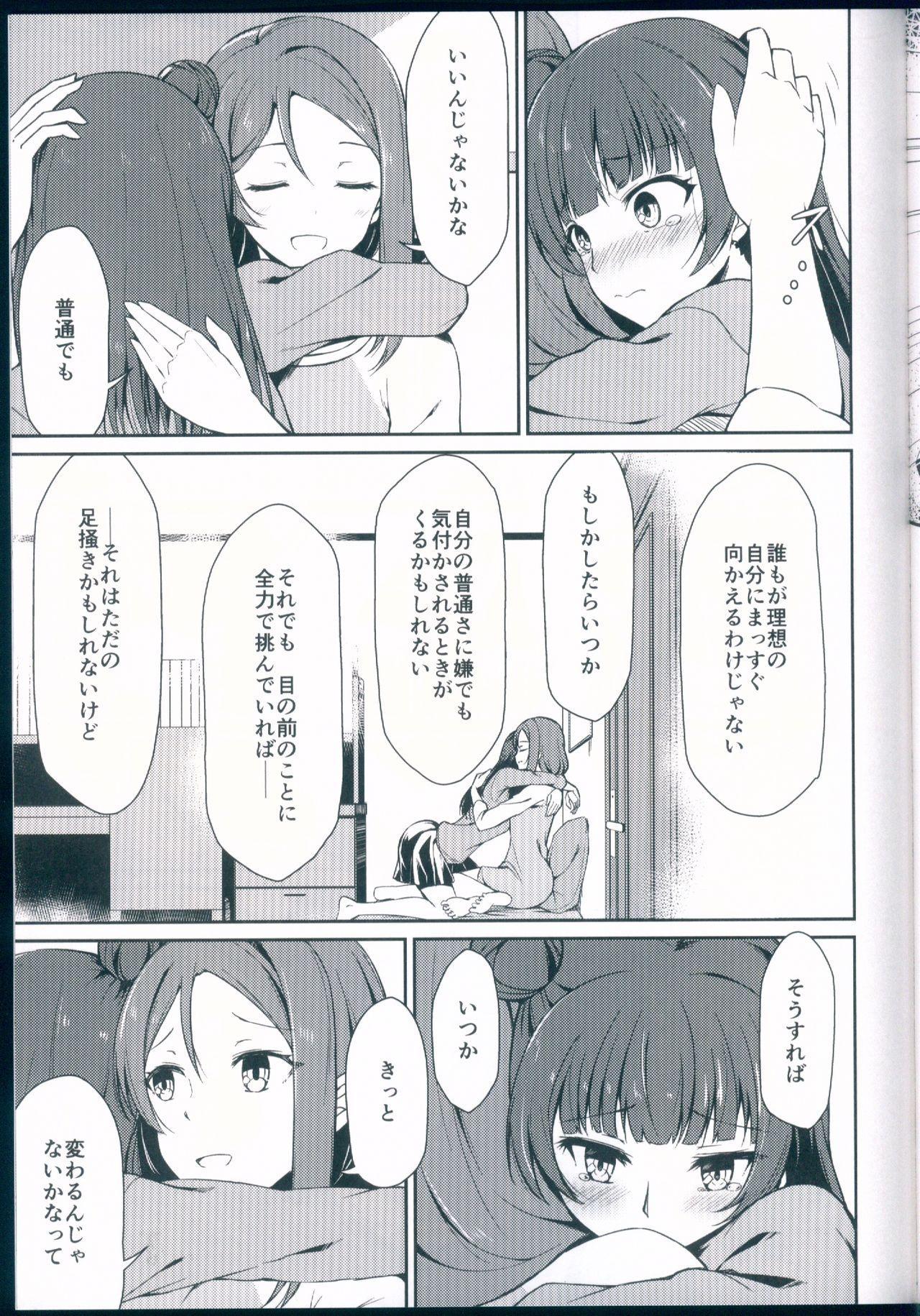 Kagayaki no Mezashikata 8