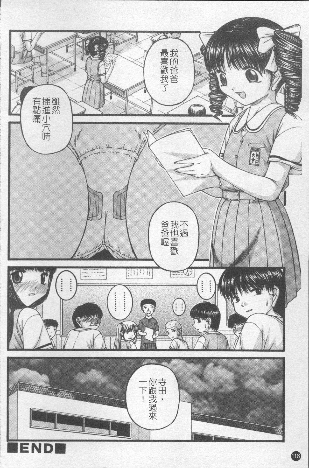 Shoujo Club 122