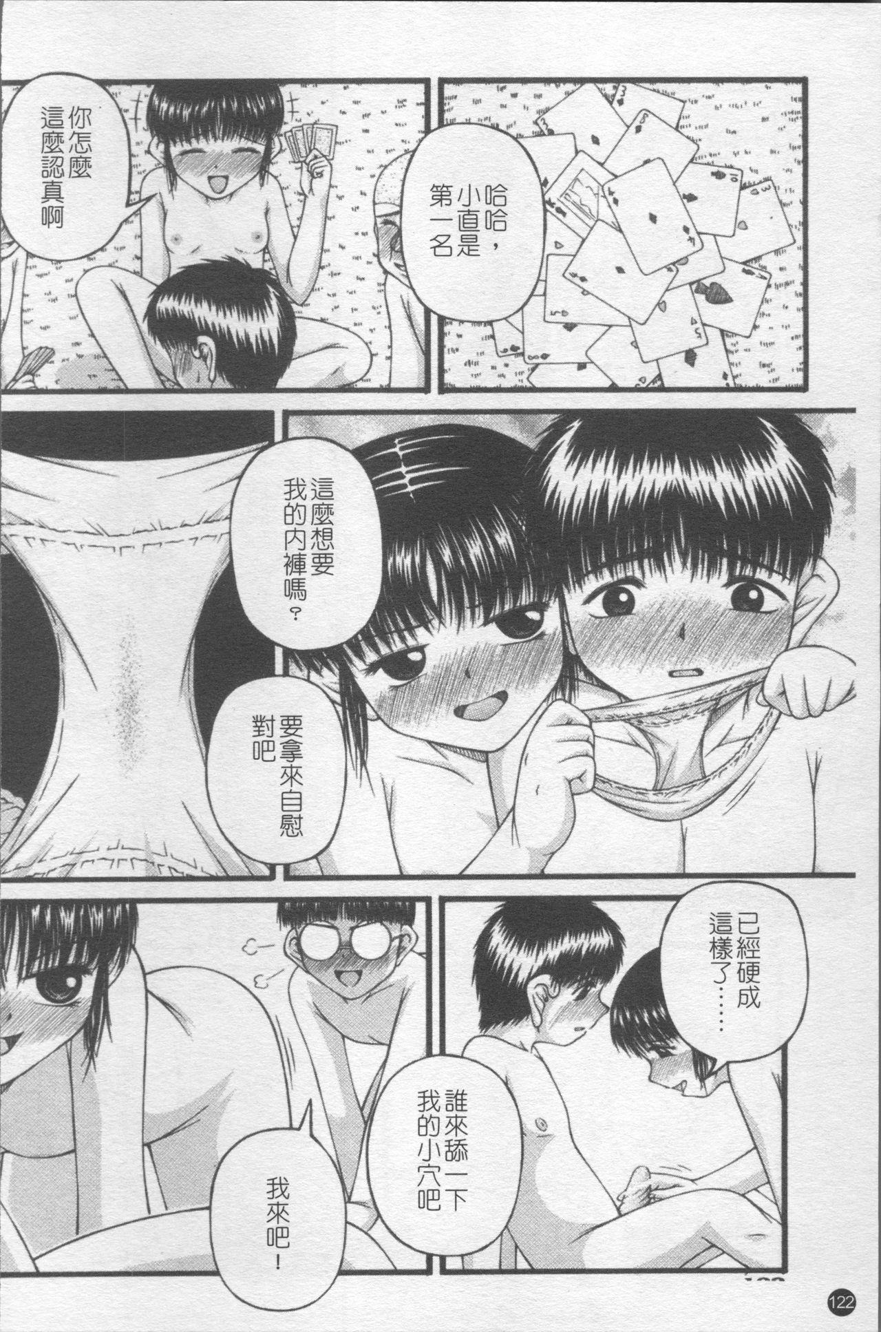 Shoujo Club 128