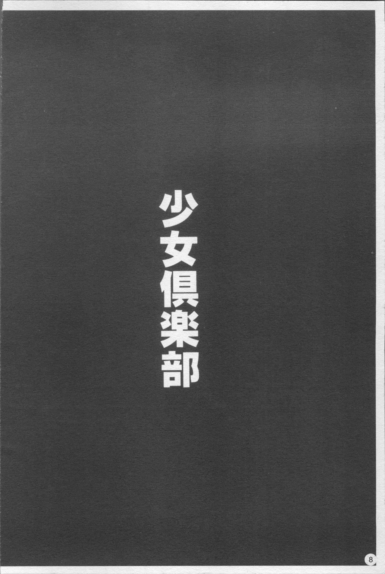 Shoujo Club 14