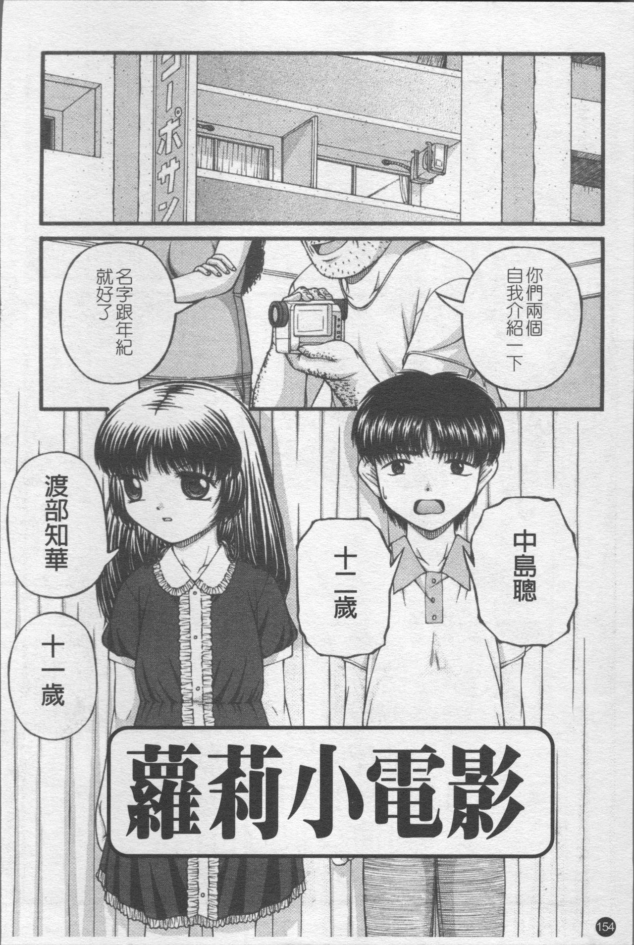 Shoujo Club 160
