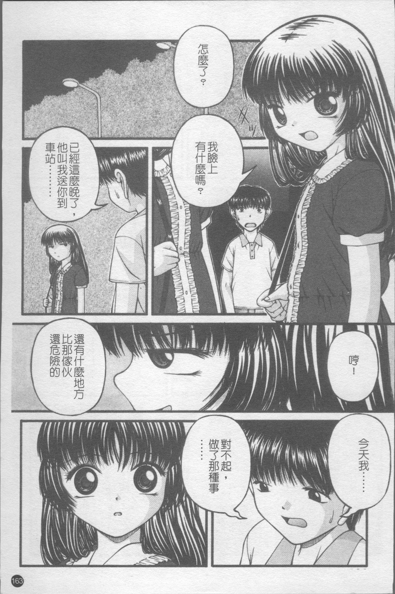 Shoujo Club 169