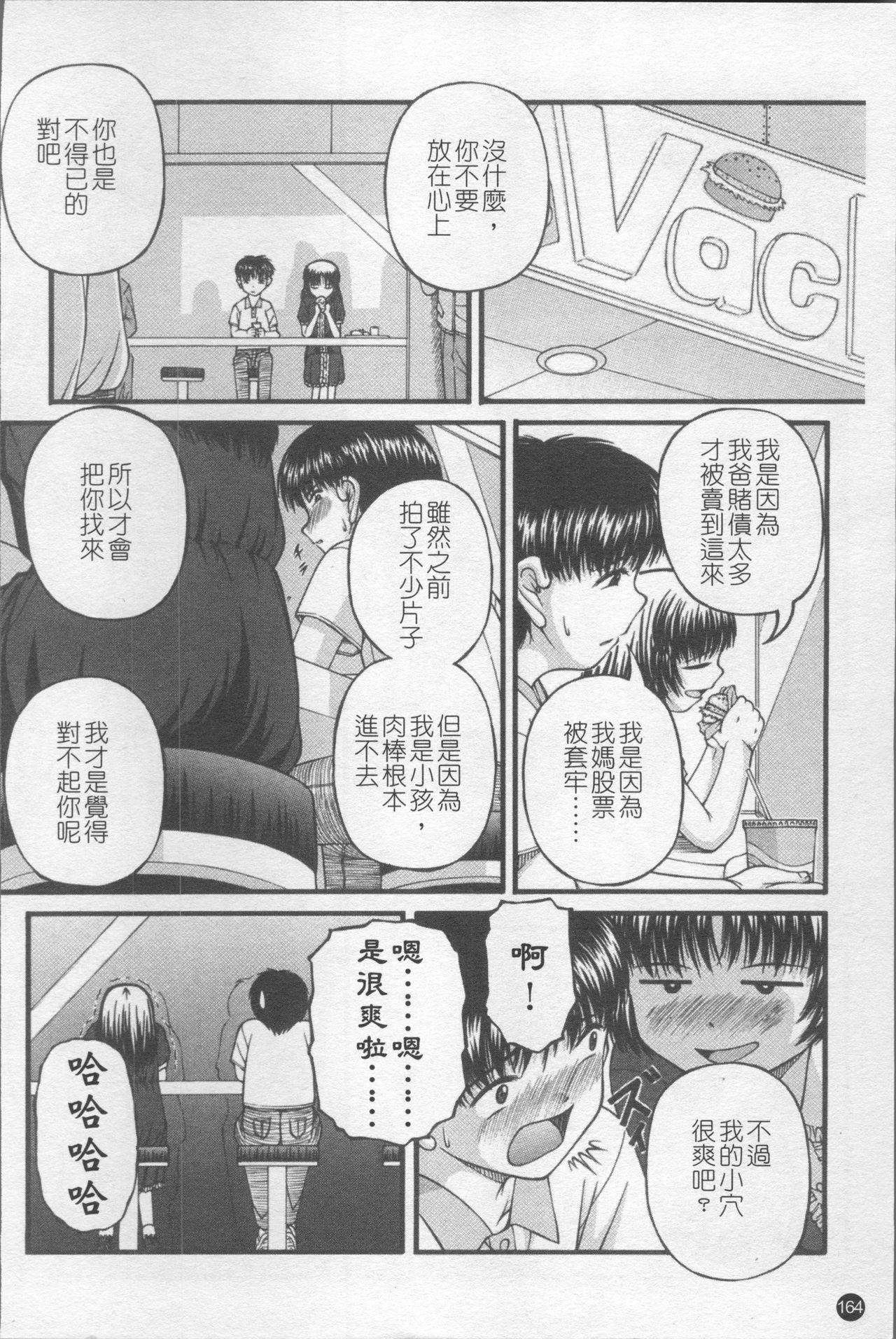 Shoujo Club 170