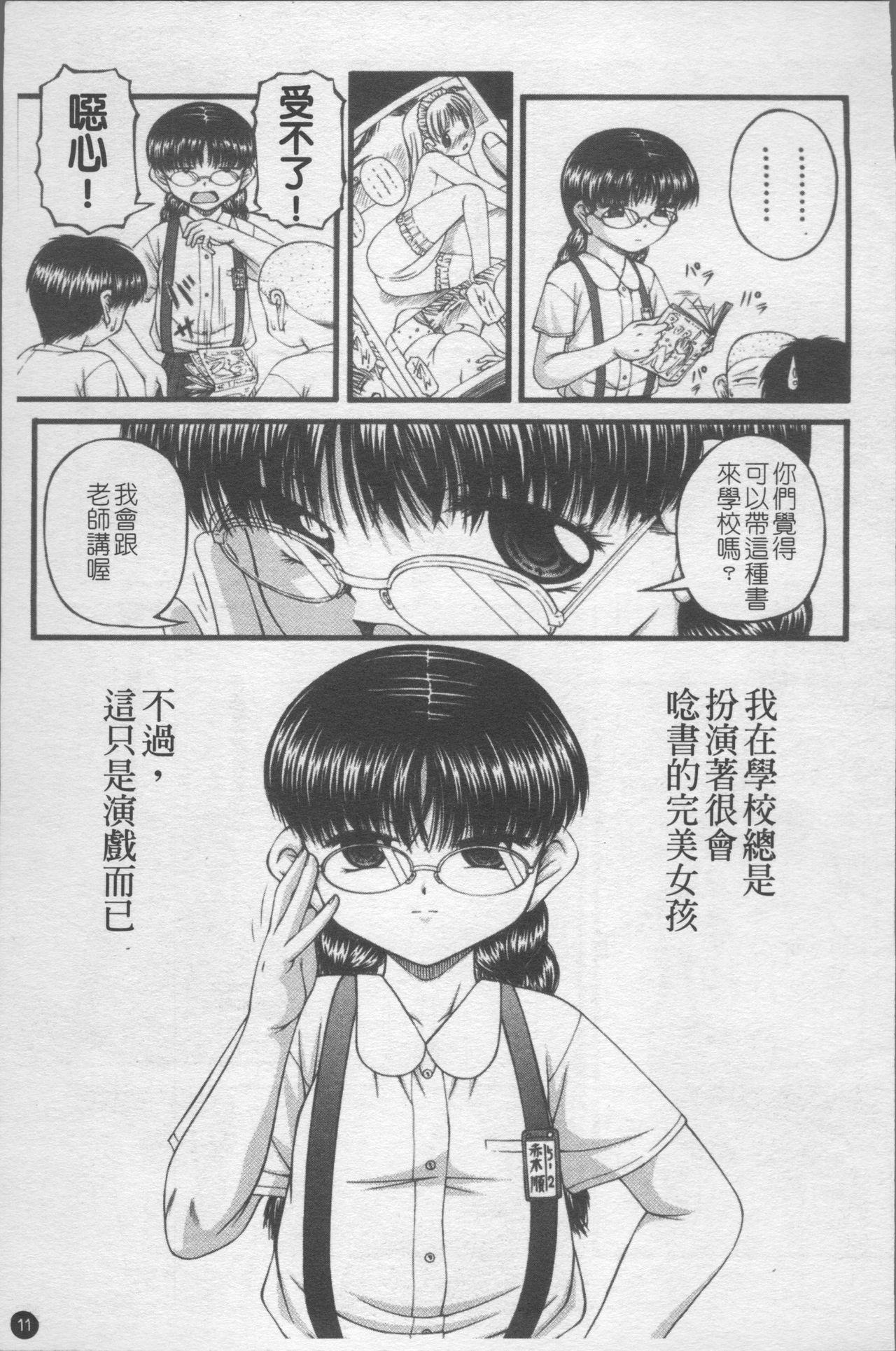 Shoujo Club 17