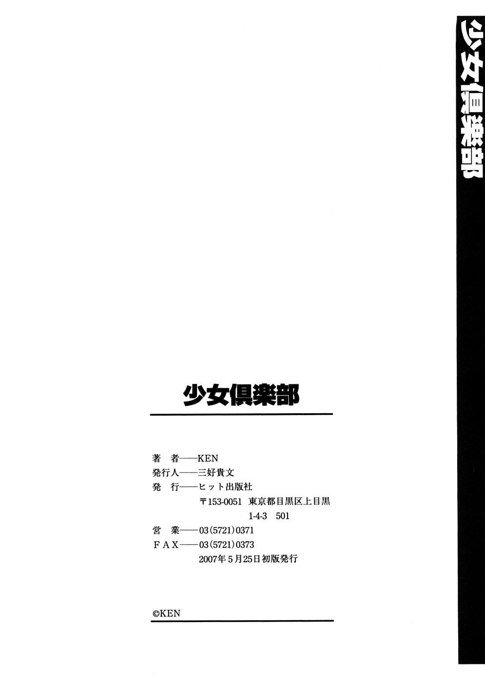 Shoujo Club 185
