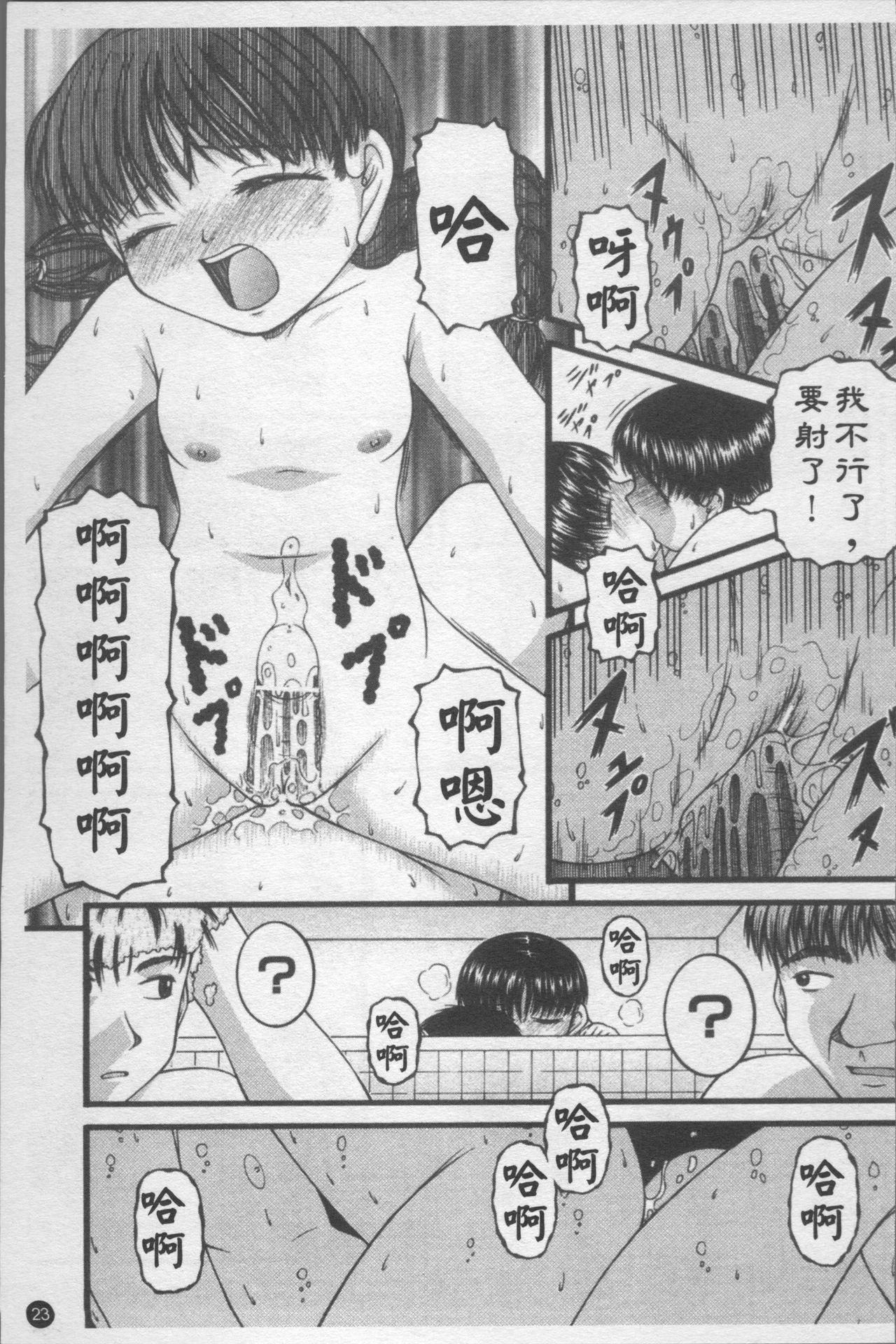 Shoujo Club 29