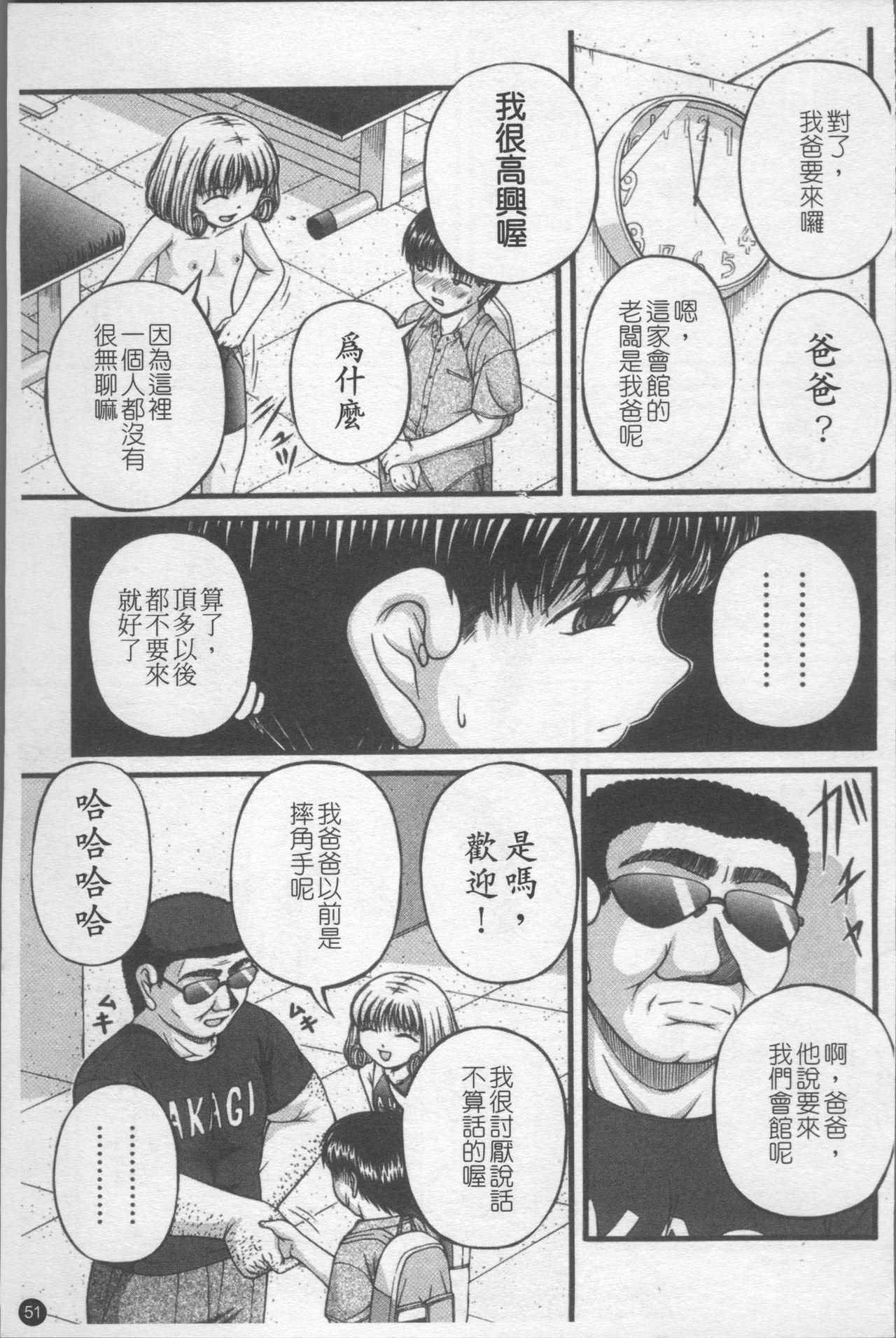 Shoujo Club 57