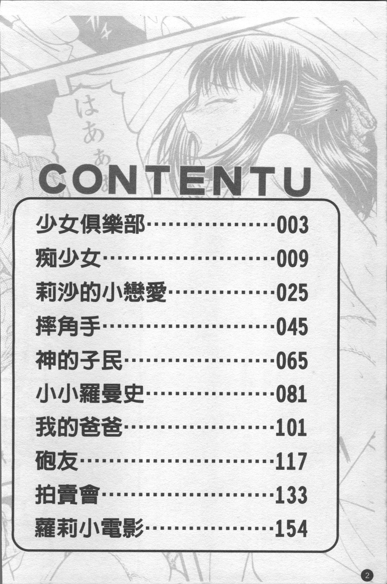 Shoujo Club 8
