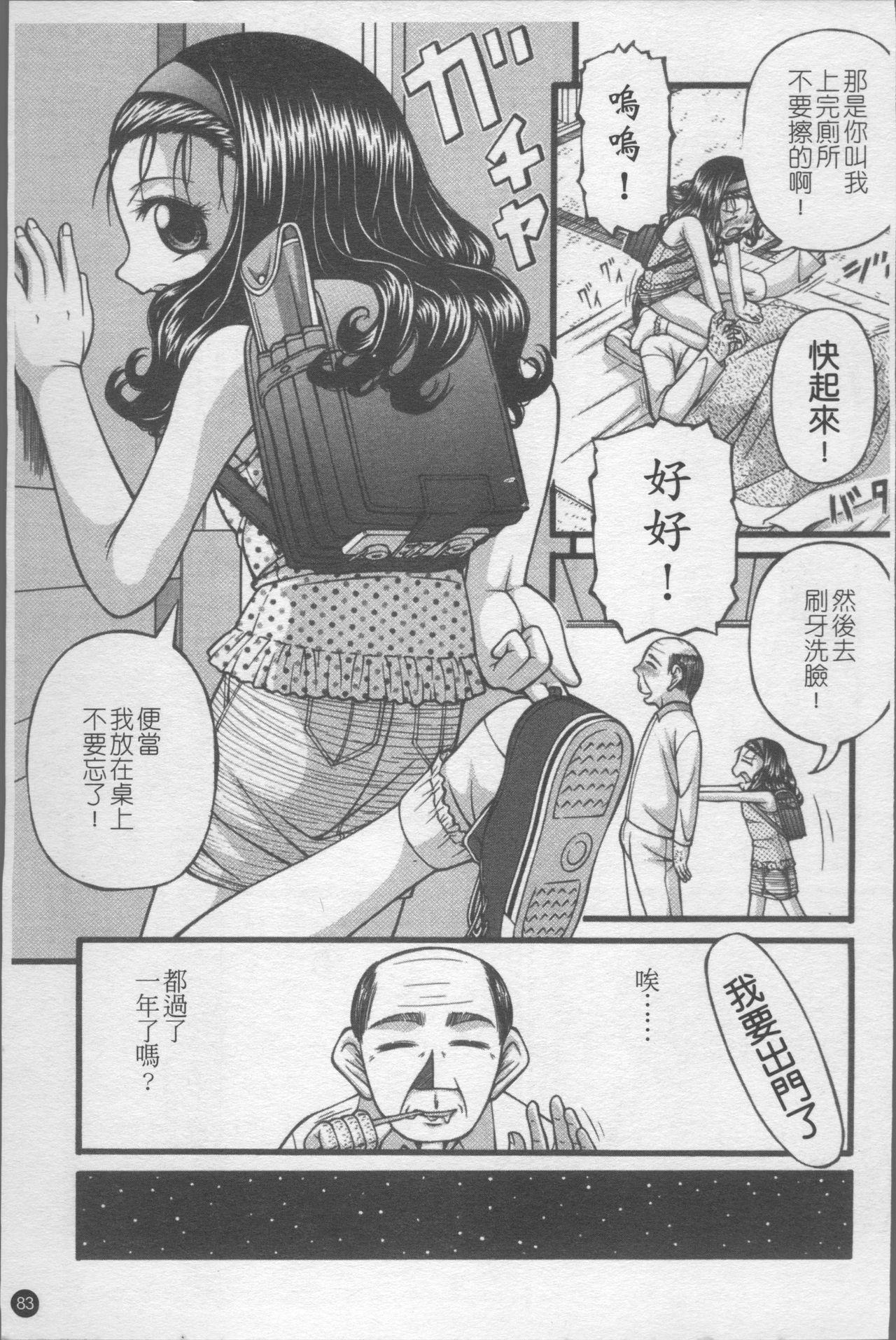 Shoujo Club 89