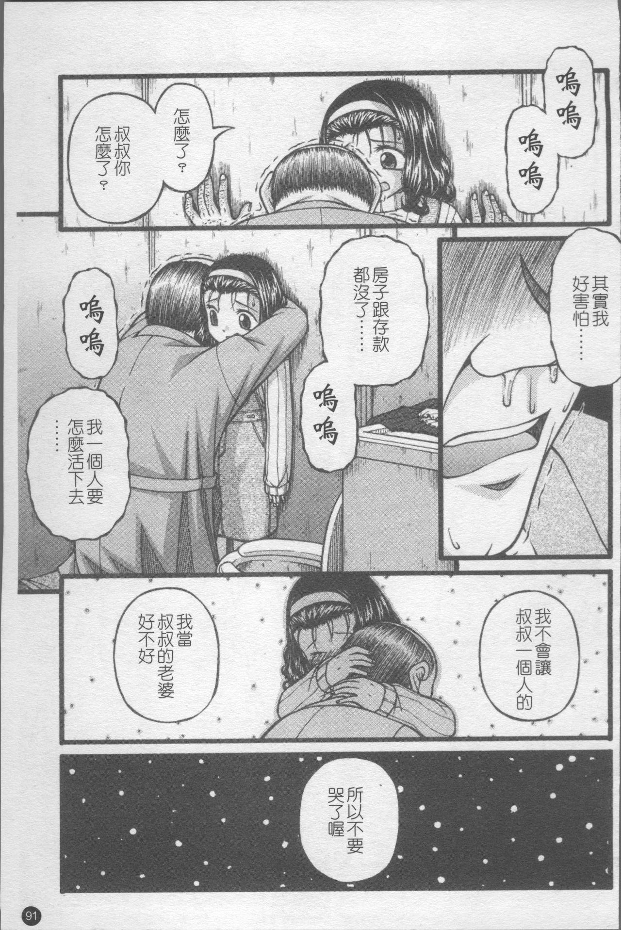 Shoujo Club 97