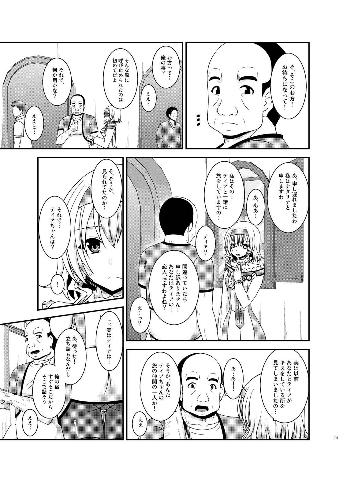 Melon ga Chou Shindou! R Soushuuhen IV 198