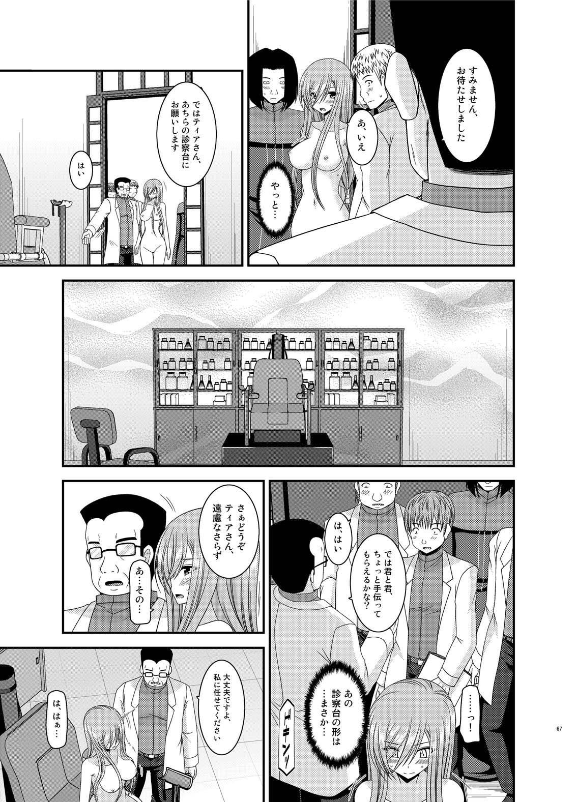 Melon ga Chou Shindou! R Soushuuhen IV 66