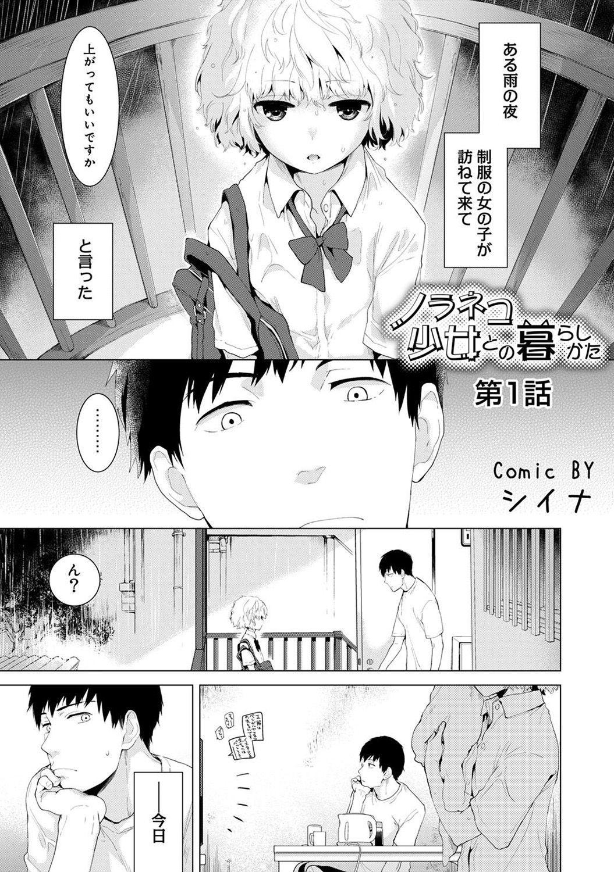 Noraneko Shoujo to no Kurashikata Ch. 1-17 0