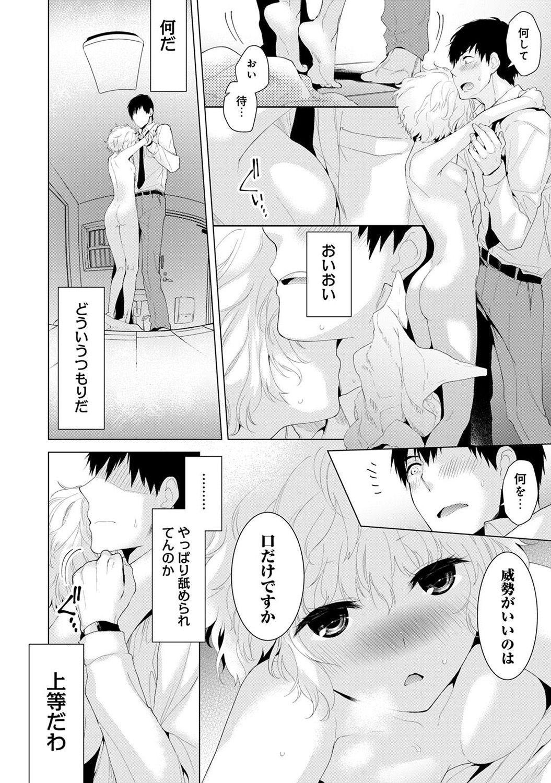 Noraneko Shoujo to no Kurashikata Ch. 1-17 9