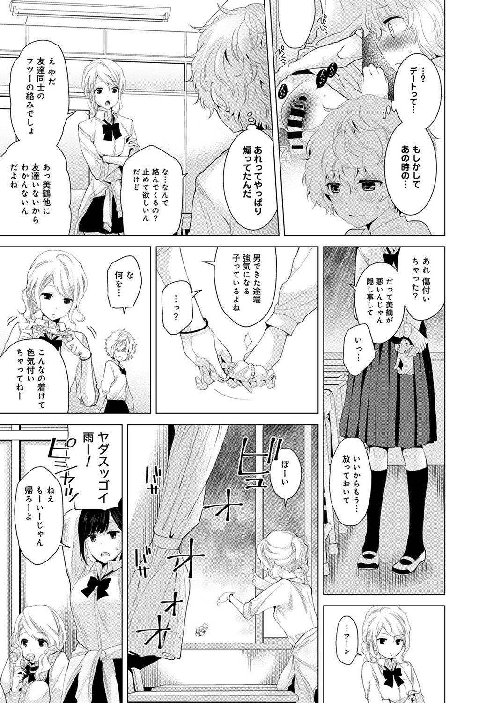 Noraneko Shoujo to no Kurashikata Ch. 1-17 119