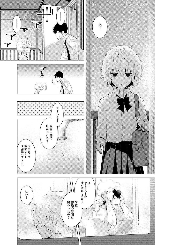 Noraneko Shoujo to no Kurashikata Ch. 1-17 127