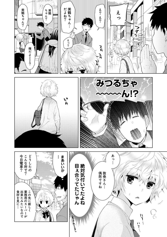 Noraneko Shoujo to no Kurashikata Ch. 1-17 143