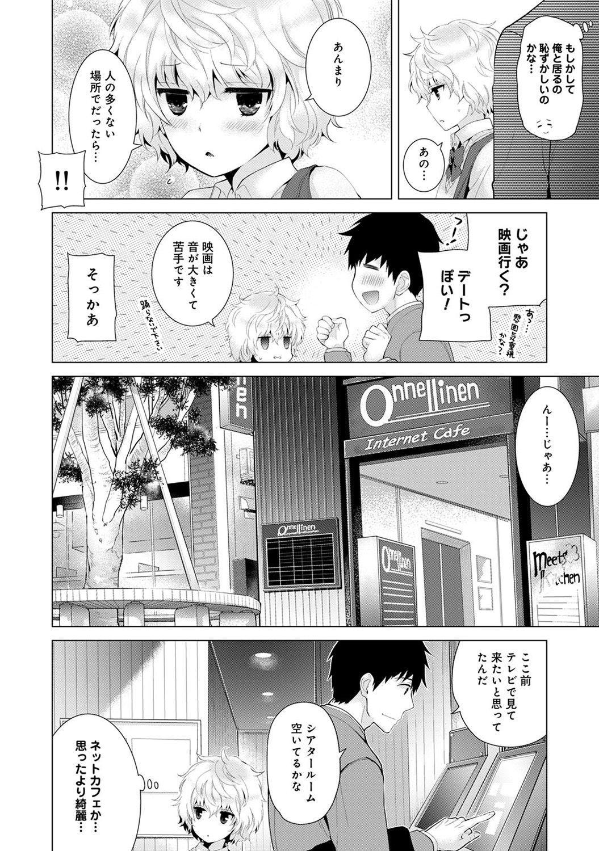 Noraneko Shoujo to no Kurashikata Ch. 1-17 145