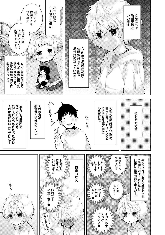 Noraneko Shoujo to no Kurashikata Ch. 1-17 167