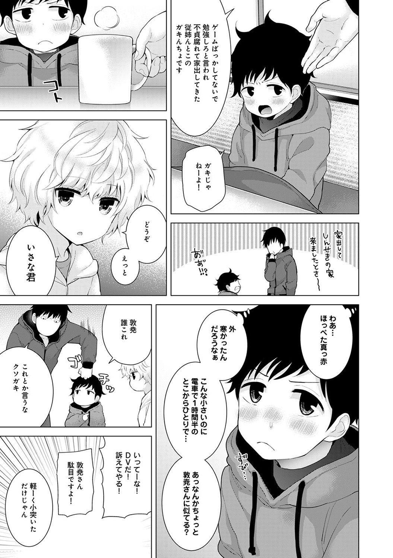 Noraneko Shoujo to no Kurashikata Ch. 1-17 175