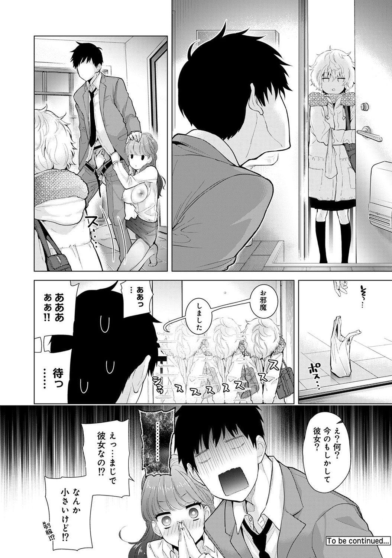 Noraneko Shoujo to no Kurashikata Ch. 1-17 211