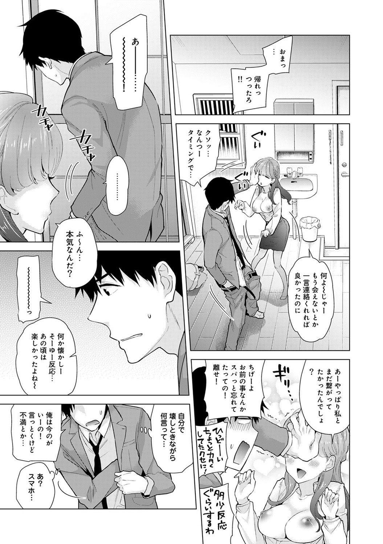 Noraneko Shoujo to no Kurashikata Ch. 1-17 213