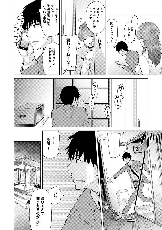 Noraneko Shoujo to no Kurashikata Ch. 1-17 216
