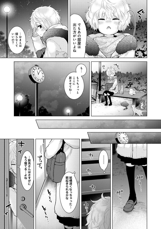 Noraneko Shoujo to no Kurashikata Ch. 1-17 225