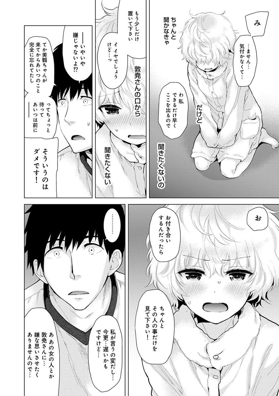 Noraneko Shoujo to no Kurashikata Ch. 1-17 232