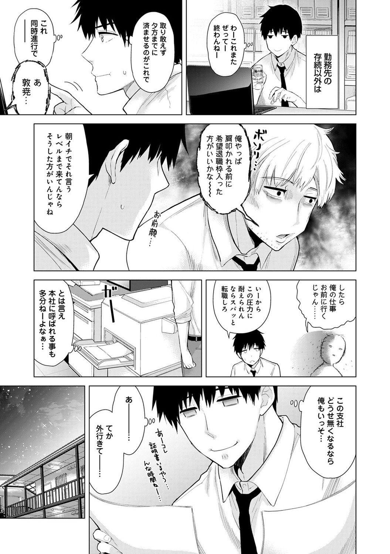 Noraneko Shoujo to no Kurashikata Ch. 1-17 258