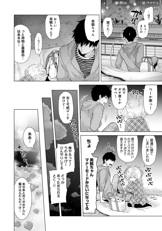 Noraneko Shoujo to no Kurashikata Ch. 1-17 282