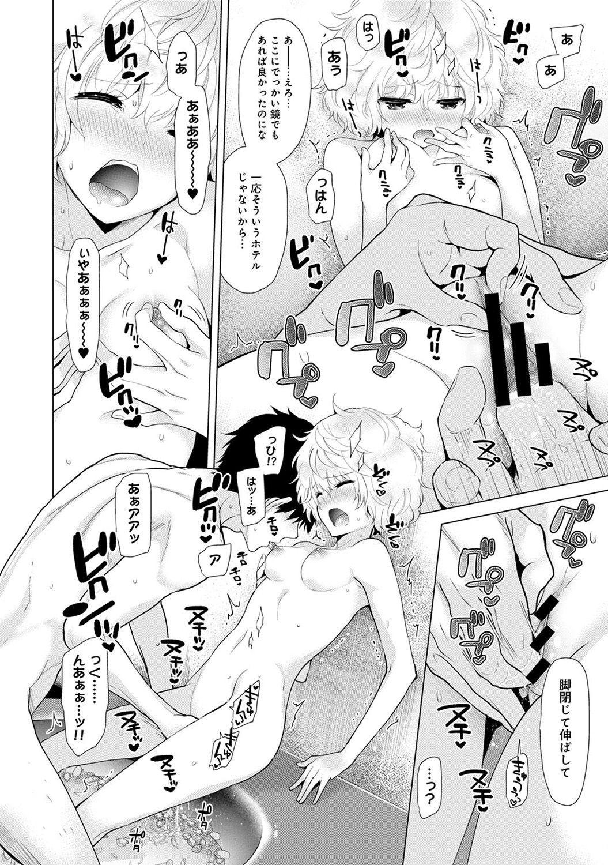 Noraneko Shoujo to no Kurashikata Ch. 1-17 288