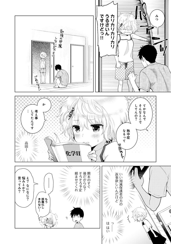 Noraneko Shoujo to no Kurashikata Ch. 1-17 306