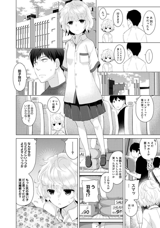 Noraneko Shoujo to no Kurashikata Ch. 1-17 30