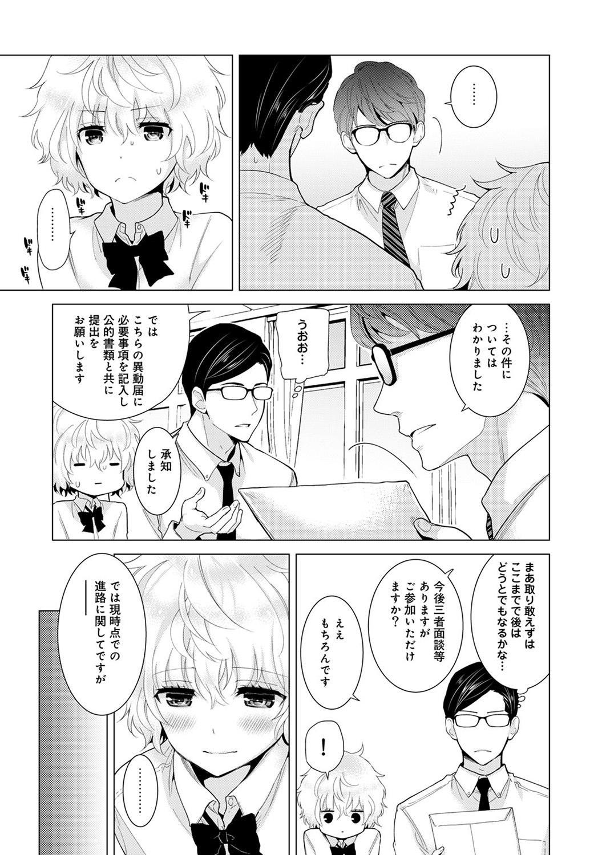 Noraneko Shoujo to no Kurashikata Ch. 1-17 311