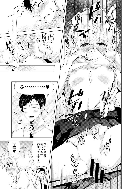 Noraneko Shoujo to no Kurashikata Ch. 1-17 327