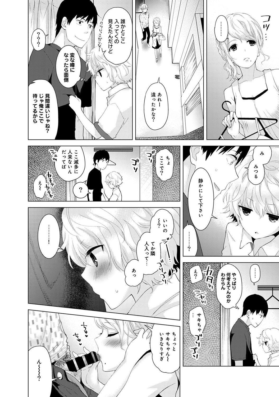 Noraneko Shoujo to no Kurashikata Ch. 1-17 34